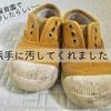 【子供の靴のお洗濯】ガンコな泥汚れもキレイに落とす方法【実践レポ】