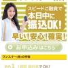 ワンスターは東京都中央区銀座4-4-13の闇金です。