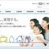 【株主優待】TOKAIホールディングス(3167)から株主優待の案内が到着! お気に入りの銘柄です♪
