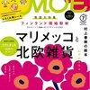 マリメッコと北欧雑貨特集 MOE (モエ) 2016年 07月号
