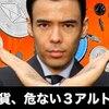 7/18仮想通貨危ないコイン編