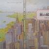 安野 光雅/旅の絵本 Ⅳ