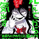 復讐系コメディ『死んでから本気出す』①5月8日発売♡書店特典一覧