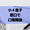 小学生息子【ゆうちょ銀行】窓口で口座を作る