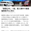 福岡母子3人、無理心中が殺人事件に。警察官一家の気になるニュース