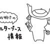 【週刊オルターブース】GW明けのオルターブース情報