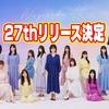 【乃木坂46】27thシングル発売決定!~新着情報、続々と発表!