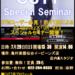 CUTT Special Seminar CUTT氏による『Cubase』×『UR-RT』スペシャルセミナー開催!