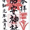 胎安神社の御朱印(かすみがうら市)〜神秘的な参道と古い歴史を実感させてくれる静かな社