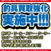 釣り具!買取 天狗堂買取実績速報(5月)