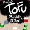 【TOFU】最新情報で攻略して遊びまくろう!【iOS・Android・リリース・攻略・リセマラ】新作スマホゲームのTOFUが配信開始!