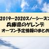【2019-2020シーズン】兵庫県のスキー場オープン予定日まとめ!!