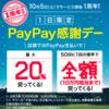 PayPayのシステム障害に感じた、日本で投資が普及しない理由(*´Д`)