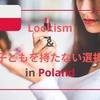 【後編】容姿差別、性差別、子どもを持たない選択|ポーランドの性教育・性事情・ルッキズム