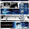 『黒の試走車(テストカー)』 増村保造