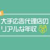 【大公開】大手広告代理店のリアルな年収