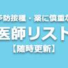 予防接種・薬に慎重派な医師リスト【随時更新】