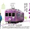 【日本映画】「嵐電〔2019〕」ってなんだ?