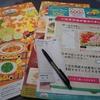名城線28ヶ所お遍路巡り 〜M12→M01(左回り)編〜
