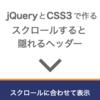 新ブック『jQueryとCSSでつくるスクロールすると隠れるヘッダー』をリリースしました