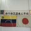 世界一周ピースボート旅行記 72日目~ベネズエラ(ラグアイラ)~1日目②「カラカス日本人学校」