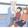 『日帰りバス旅行での「〇〇~」』の話
