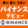 ついに海外取引所デビュー☆BINANCE (バイナンス)初心者でも簡単【仮想通貨】
