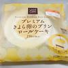 濃厚で黄色いきよら卵のプリンロールケーキ