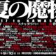 夏の魔物 in KAWASAKI@川崎市東扇島東公園・特設会場 2017.9.10(sun)