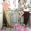 ロマンスが必要2 ★0 (tvN 2012.6.20-8.9)