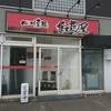 四川菜麺 紅麹屋 / 札幌市豊平区美園5条6丁目 NSビル 1F