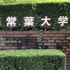 学食巡り 75食目 常葉大学 富士キャンパス