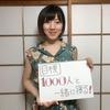 7月21日【吉村南美・1000人TVのおやすみなさい】第47回 番組告知