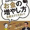 (読書)難しいことはわかりませんが、お金の増やし方を教えてください!~初心者向けの良書