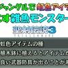 【聖剣伝説3 リメイク】 幻惑のジャングルで【 虹色アイテムの種 】を落とす雑魚モンスター2種 #20