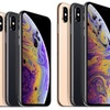 iPhone Xs/Xs Maxの新型iPhoneが発表!発売日、価格など!