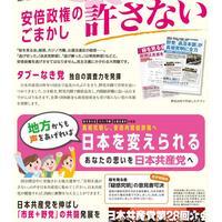 日本の政党