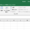 【Excel VBA】 VBAってなに?マクロってなに?どうやんの?