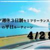 『週休3日制セミフリーランス』の平日ルーティーン(4/29)