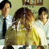 河瀨直美監督映画「朝が来る」