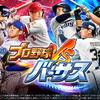 【プロ野球VS】VSペナント143試合参戦 達成しました!