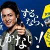 PS4 新CM公開 「決断を迫る山田・総理篇/後輩篇」