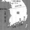 (3) 魏志倭人伝での1里は約76m
