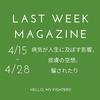 Last Week Mag【4/15-4/28】病気が人生に及ぼす影響、皮膚の空想、騙されたり