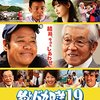 釣りバカ日誌19 ようこそ! 鈴木建設御一行様(2008)