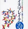 『アイスブレイクベスト50』青木将幸(ほんの森出版)