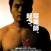 寝技世界一・菊田早苗が復帰戦。えーと…「神秘の韓国人格闘家」と対決するよー。