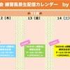 【生配信決定】「AKB48 e運動会 〜離れて強くなったもの、は本物。〜」eスポーツ練習風景