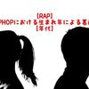 【RAP】HIPHOPにおける生まれ年による葛藤【年代】