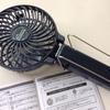 日本の夏の必需品?「充電式小型ハンディファン」